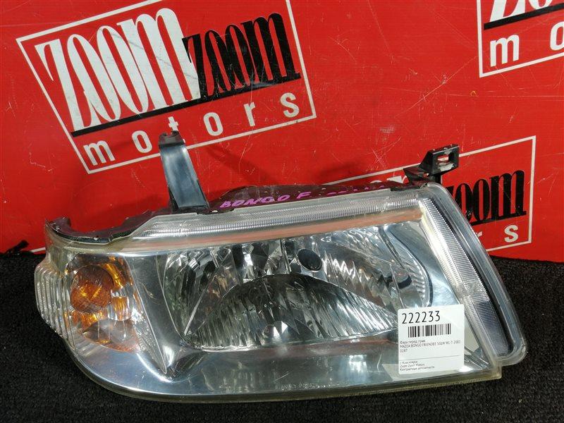 Фара Mazda Bongo Friendee SGLW WL-T 2001 передняя правая 0287