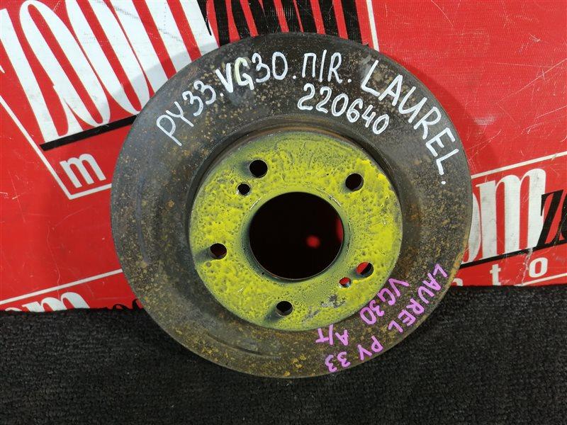 Диск тормозной Nissan Gloria PY33 VG30E 1995 передний