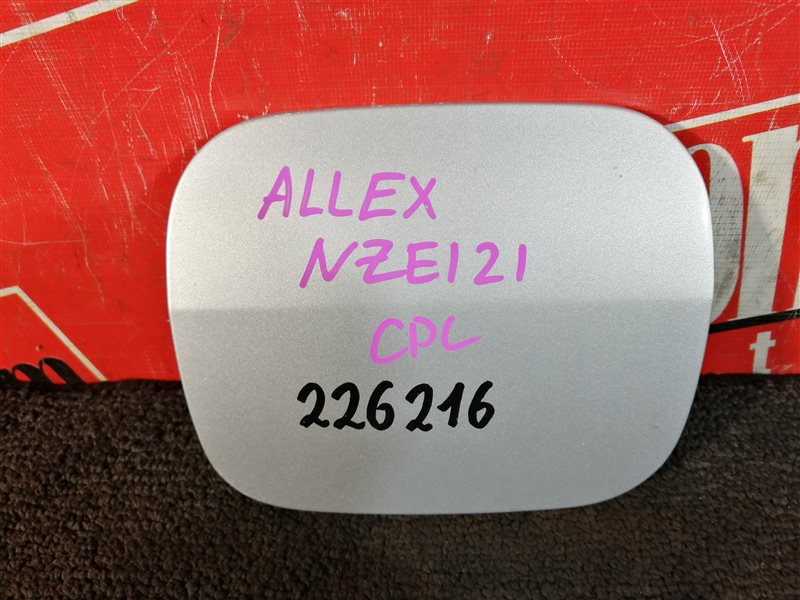 Лючок топливного бака Toyota Allex NZE121 1NZ-FE 2002 серебро