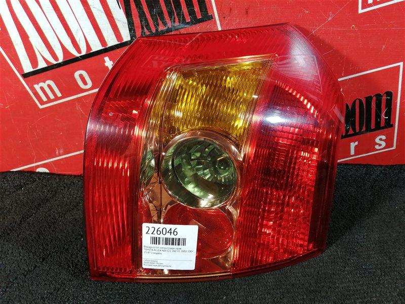Фонарь (стоп-сигнал) Toyota Allex NZE121 1NZ-FE 2002 задний правый 13-87