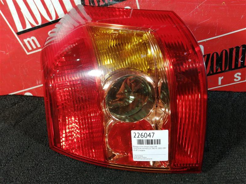 Фонарь (стоп-сигнал) Toyota Allex NZE121 1NZ-FE 2002 задний левый 13-87