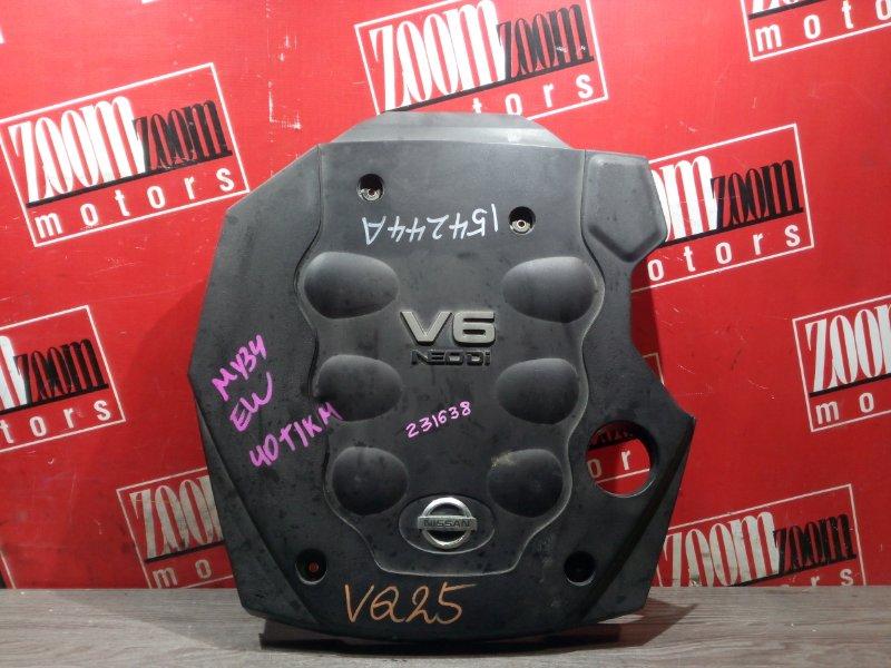 Крышка на двигатель декоративная Nissan Cedric MY34 VQ25DD 1998 передняя