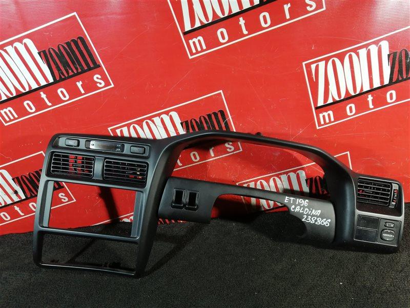 Консоль панели приборов Toyota Caldina ET196 5E-FE 1996