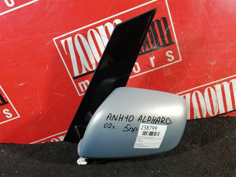Зеркало боковое Toyota Alphard ANH10 2AZ-FE 2002 переднее левое серебро