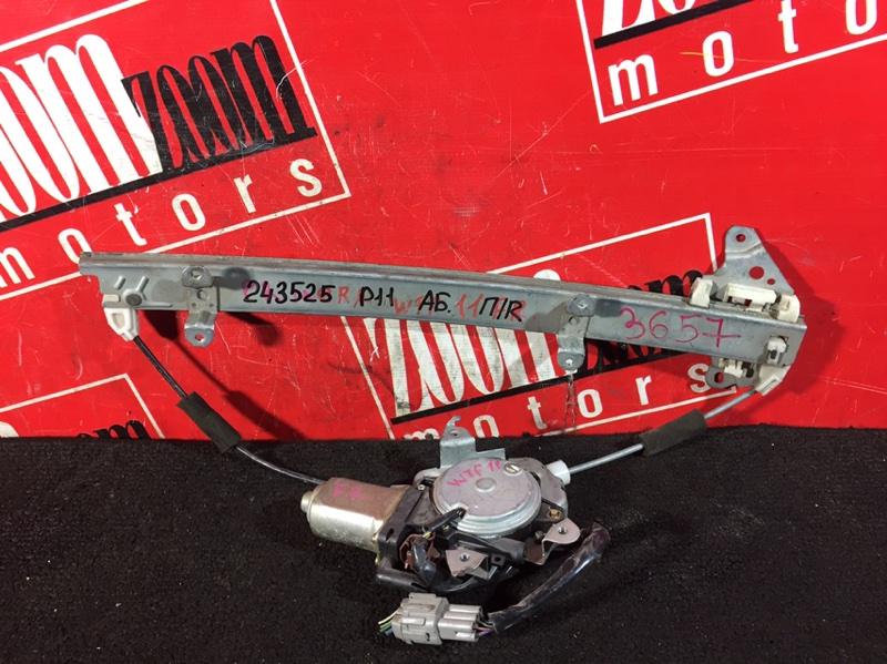 Стеклоподъемник Nissan Primera P11 SR18DE 1995 передний правый