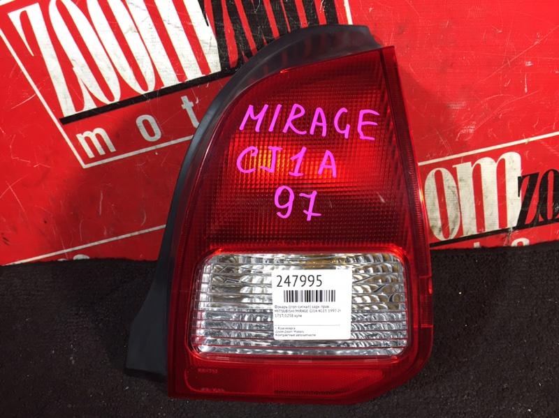 Фонарь (стоп-сигнал) Mitsubishi Mirage CJ1A 4G15 1997 задний правый 1717/1258