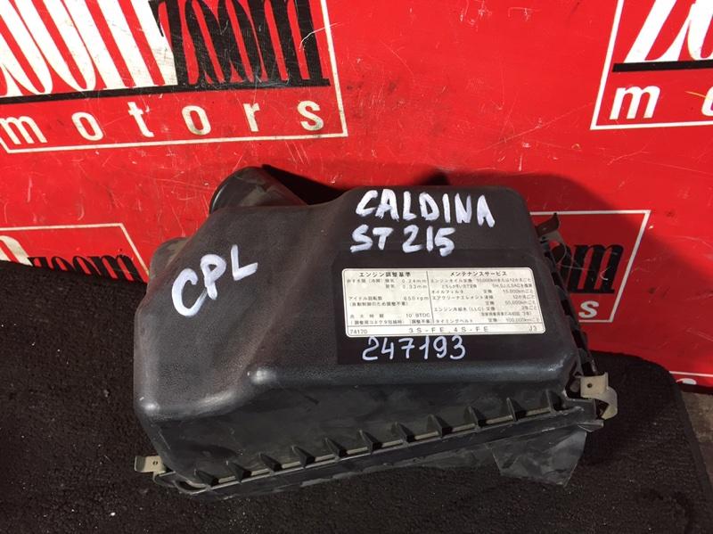Корпус воздушного фильтра Toyota Caldina ST215 3S-FE 1997