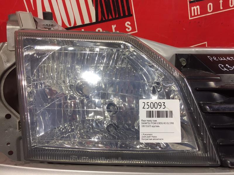 Фара Daihatsu Pyzar G303G HE-EG 1998 передняя правая 100-51635