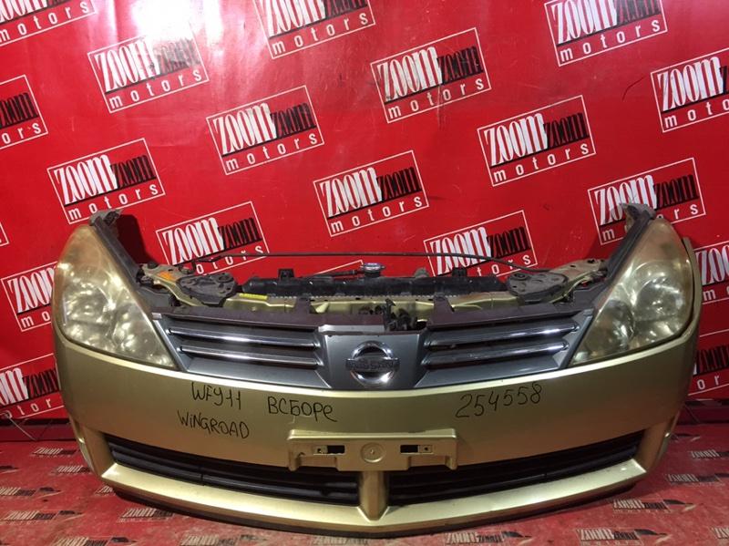 Nose cut Nissan Wingroad WFY11 QG18DE 2003 передний золото