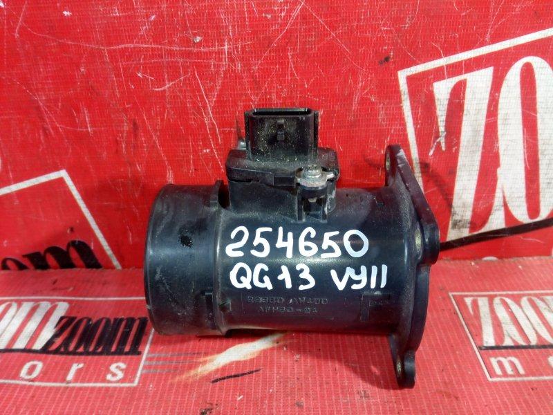 Расходомер (датчик расхода воздуха) Nissan Ad WFY11 QG13DE 1999