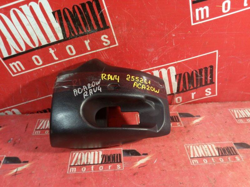 Кожух рулевой колонки Toyota Rav4 ACA20 1AZ-FSE 2000