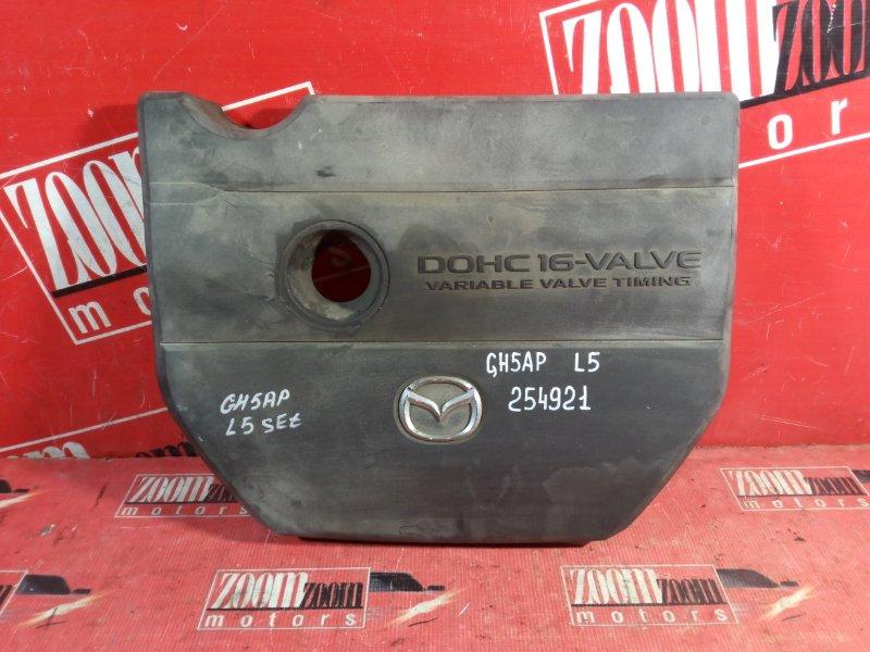Крышка на двигатель декоративная Mazda Atenza GH5AP L5-VE 2008