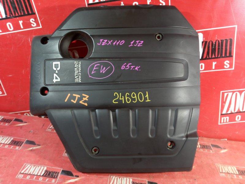 Крышка на двигатель декоративная Toyota Mark Ii JZX110 1JZ-FSE 2000