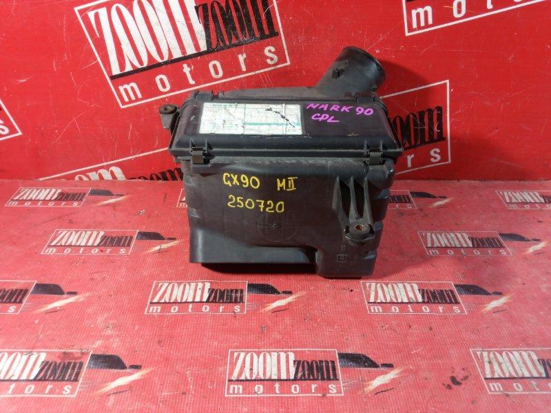 Корпус воздушного фильтра Toyota Mark Ii GX90 1G-FE 1992 передний