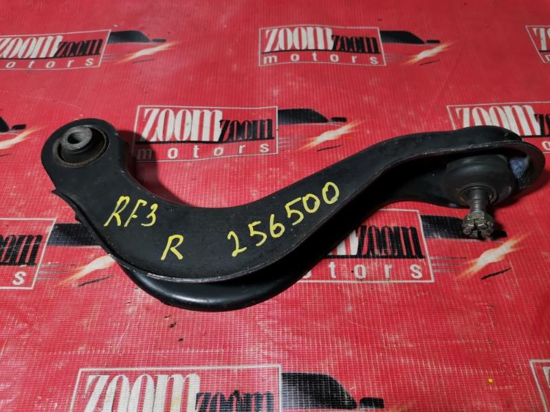 Рычаг подвески Honda Stepwgn RF3 K20A 2001 задний правый верхний