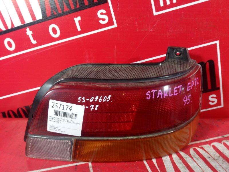 Фонарь (стоп-сигнал) Toyota Starlet EP82 4E-FE 1992 задний правый 53-09605