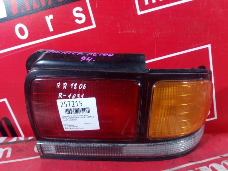 Фонарь (стоп-сигнал) Toyota Sprinter AE100 5A-FE 1995 задний правый 12-403