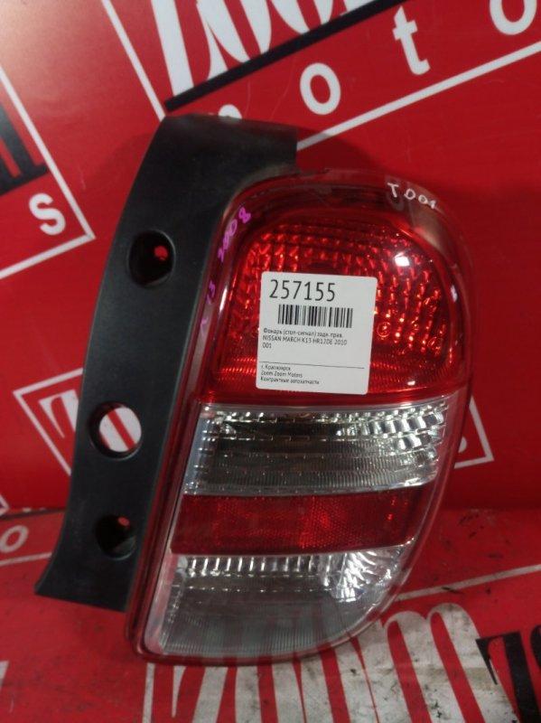 Фонарь (стоп-сигнал) Nissan March K13 HR12DE 2010 задний правый 001