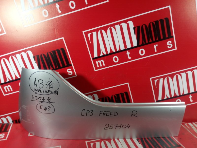 Накладка Honda Freed GP3 LEA 2011 задняя правая серебро