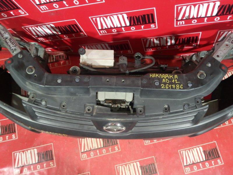 Накладка на решетку радиатора Nissan Ad JY12 HR15DE 2005 передняя
