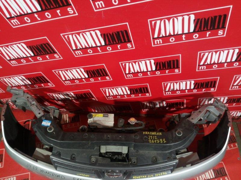 Рамка радиатора Nissan Wingroad JY12 HR15DE 2005 передняя серебро