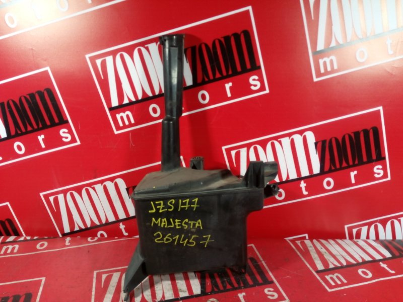 Бачок омывателя Toyota Crown Majesta JZS177 2JZ-FSE 1999
