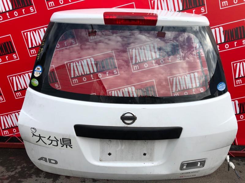 Дверь задняя багажника Nissan Ad VY12 CR12DE 2006 белый