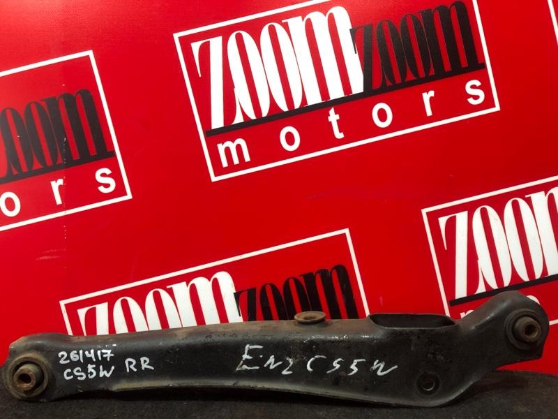 Рычаг подвески Mitsubishi Lancer Cedia CS5W 4G93 2000 задний правый нижний