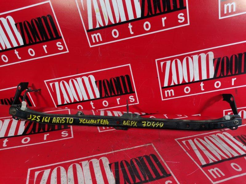 Усилитель бампера Toyota Aristo JZS161 1997 передний верхний