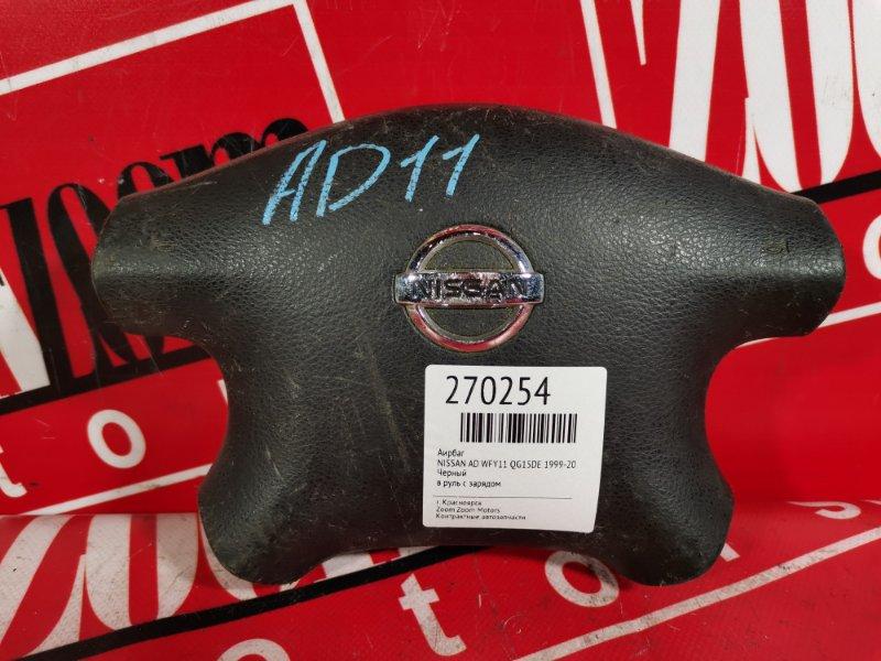 Аирбаг Nissan Ad WFY11 QG15DE 1999 черный