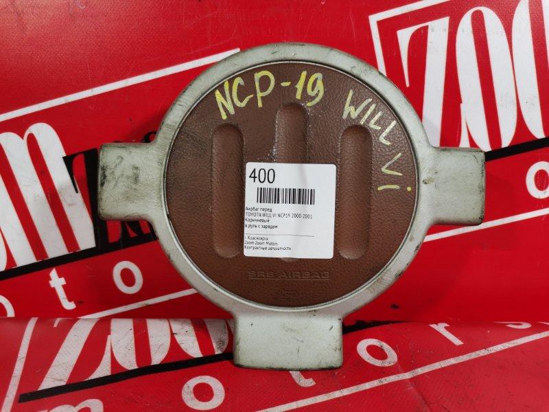 Аирбаг Toyota Will Vi NCP19 2000 передний коричневый