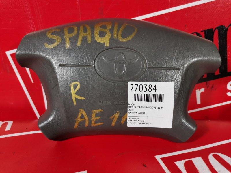 Аирбаг Toyota Corolla Spacio AE111 4A-FE 1997 серый