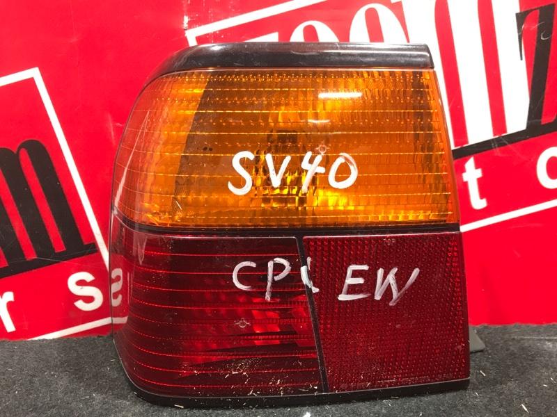 Фонарь (стоп-сигнал) Toyota Camry SV40 4S-FE 1994 задний левый 32-160