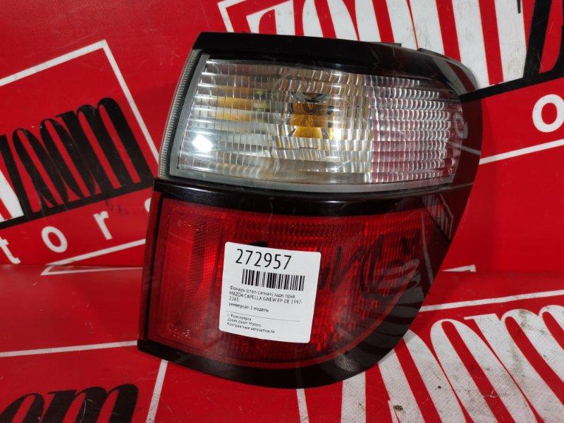 Фонарь (стоп-сигнал) Mazda Capella GWEW FP-DE 1997 задний правый 2265
