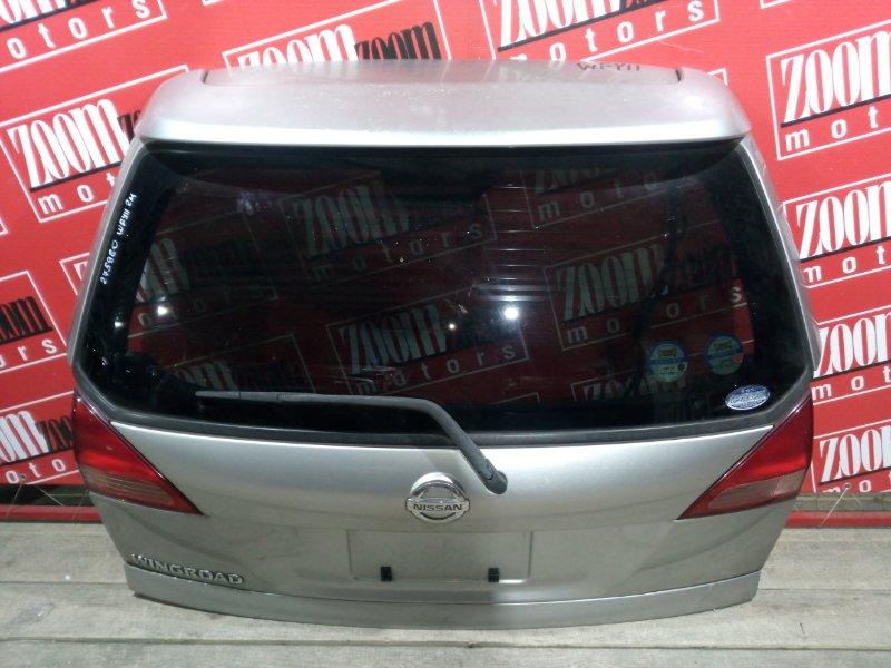 Дверь задняя багажника Nissan Wingroad WFY11 QG18DE 2002 задняя серебро