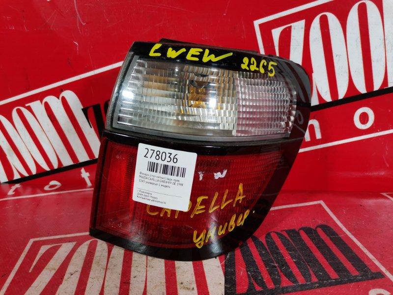 Фонарь (стоп-сигнал) Mazda Capella GWEW FP-DE 1998 задний правый 2265