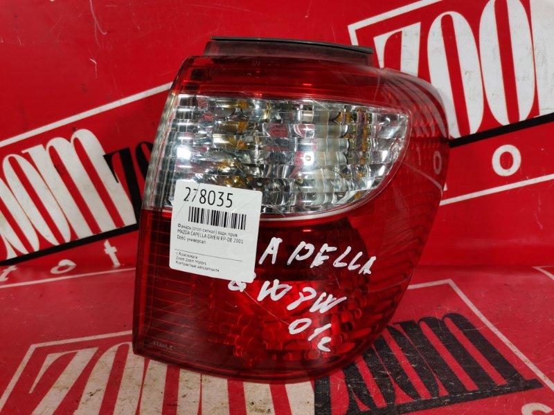 Фонарь (стоп-сигнал) Mazda Capella GWEW FP-DE 2001 задний правый 0661