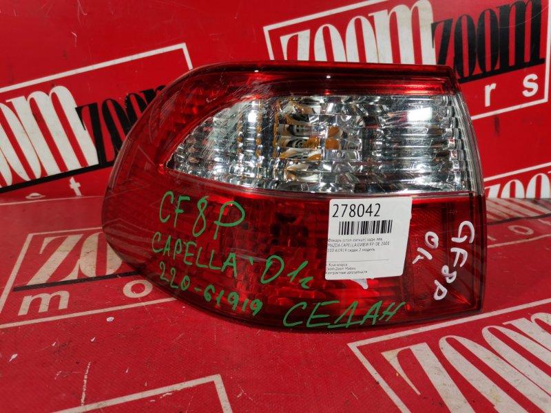Фонарь (стоп-сигнал) Mazda Capella GWEW FP-DE 2001 задний левый 220-61919