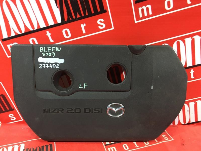Крышка на двигатель декоративная Mazda Axela BLEFW LF-VE 2009