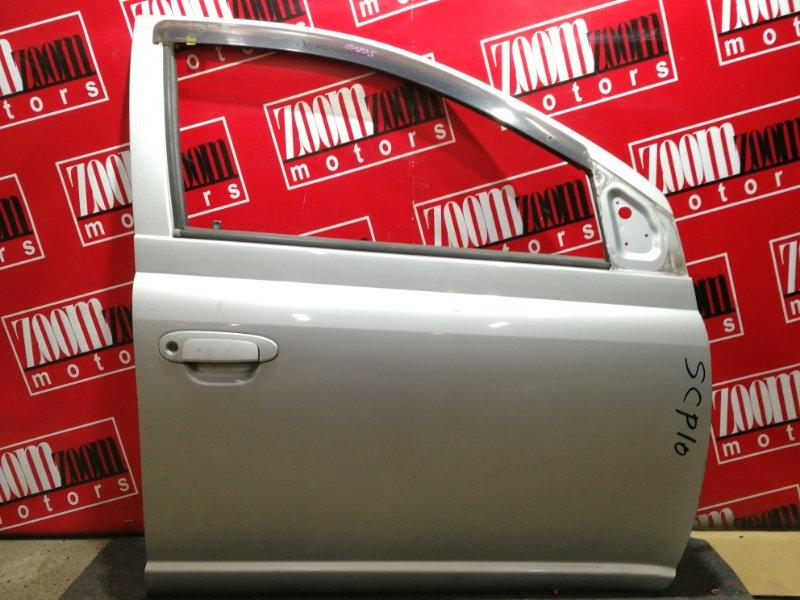 Дверь боковая Toyota Vitz SCP10 1SZ-FE 1999 передняя правая серебро