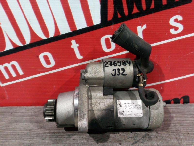 Стартер Nissan Teana J32 VQ25DE 2008
