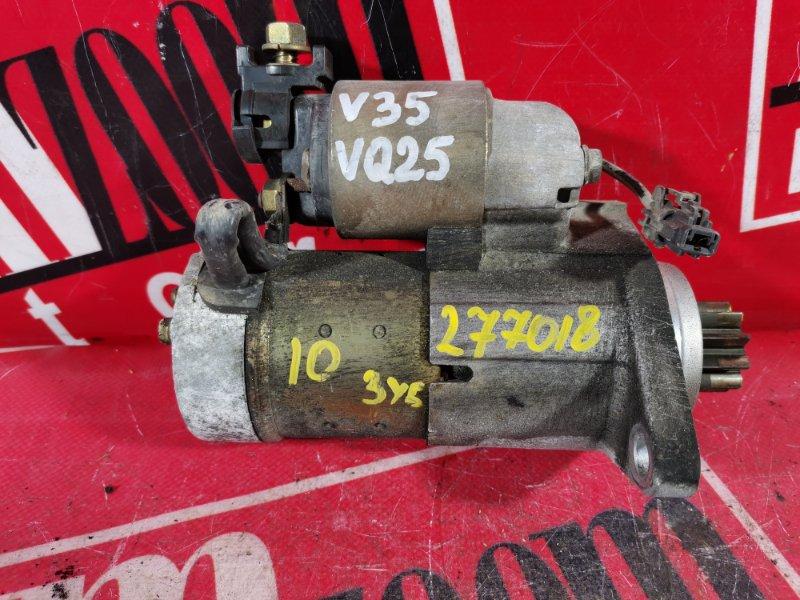 Стартер Nissan Skyline HV35 VQ25DD 2001