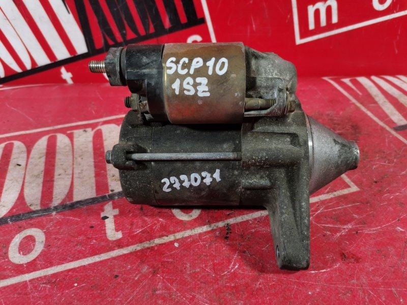 Стартер Toyota Vitz SCP10 1SZ-FE 2003