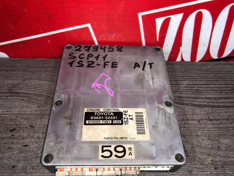 Компьютер (блок управления) Toyota Platz SCP11 1SZ-FE 1999 89661-52591