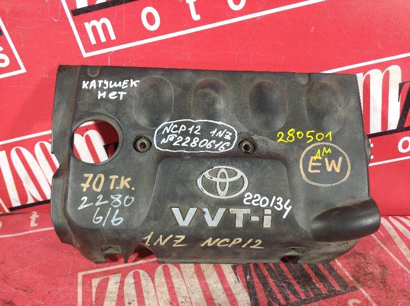 Крышка на двигатель декоративная Toyota Platz NCP12 1NZ-FE 1999
