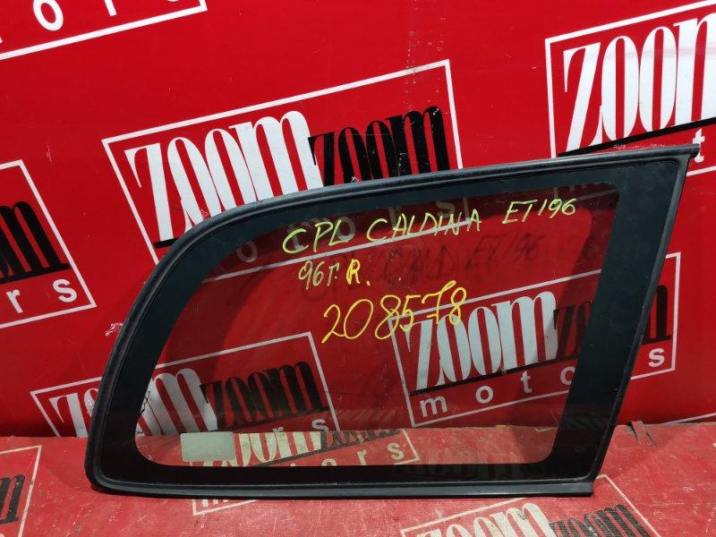Стекло собачника Toyota Caldina ET196 5E-FE заднее правое