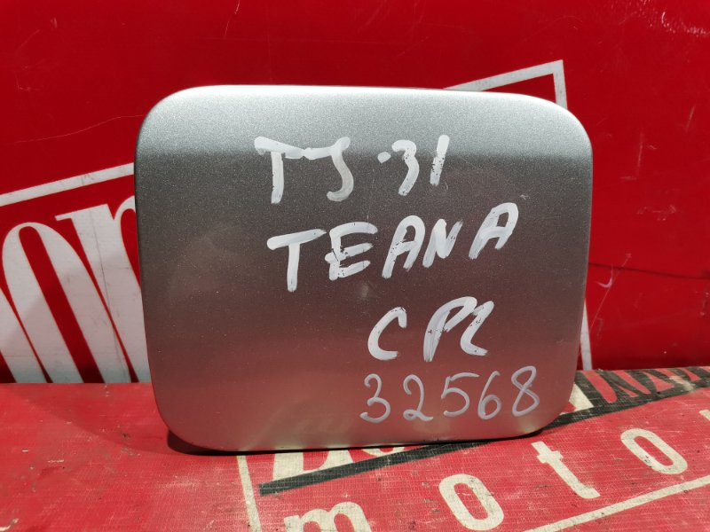 Лючок топливного бака Nissan Teana PJ31 2003 серебро