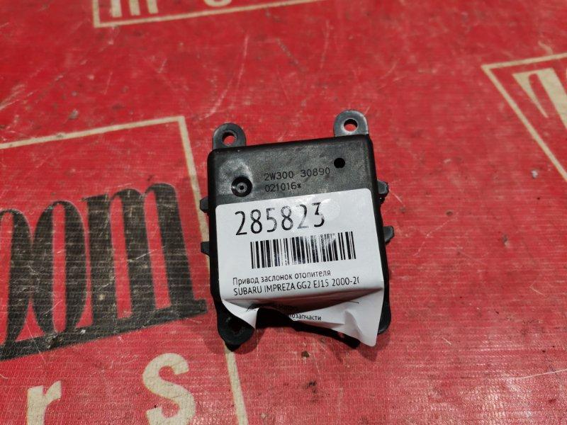 Привод заслонок отопителя Subaru Impreza GG2 EJ15 2000