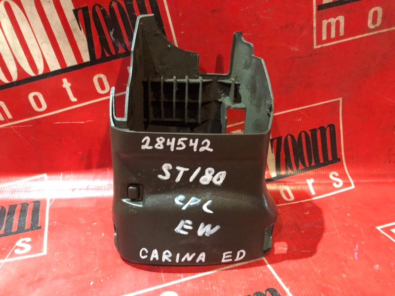 Кожух рулевой колонки Toyota Carina Ed ST180 4S-FE 1989