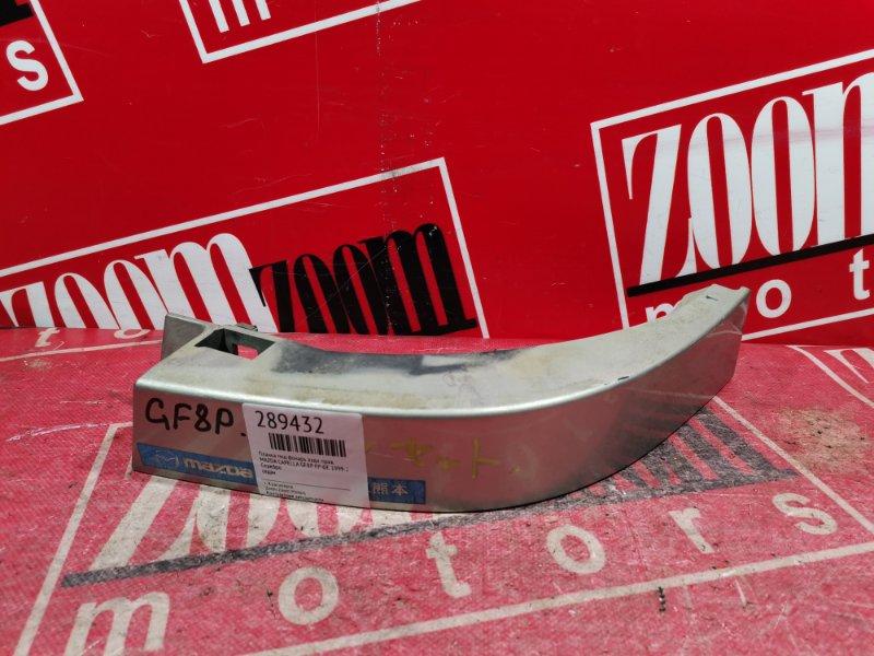 Планка под фонарь Mazda Capella GF8P FP-DE 1999 задняя правая серебро